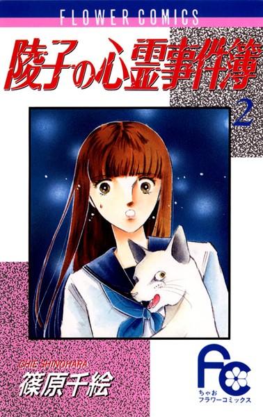 陵子の心霊事件簿 (2)