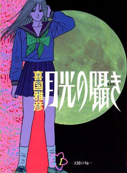 月光の囁き (1)
