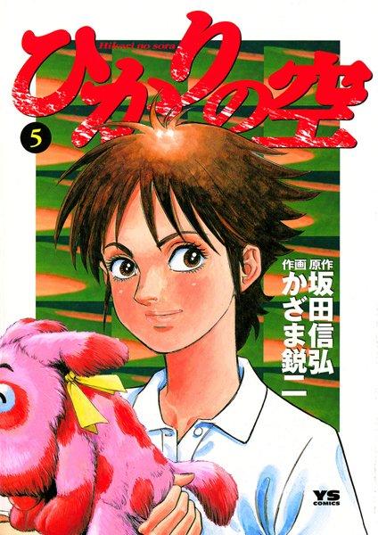ひかりの空 (5)