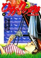 ひかりの空 (8)