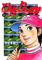 ひかりの空 (23)