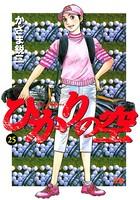 ひかりの空 (25)