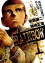 RAINBOW-二舎六房の七人- (1)