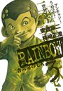RAINBOW-二舎六房の七人- (3)
