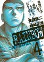 RAINBOW-二舎六房の七人- (4)