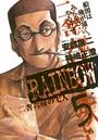 RAINBOW-二舎六房の七人- (5)
