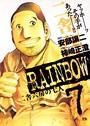 RAINBOW-二舎六房の七人- (7)
