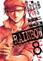 RAINBOW-二舎六房の七人- (8)
