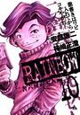 RAINBOW-二舎六房の七人- (10)