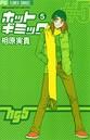 ホットギミック (5)