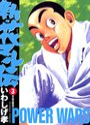 新・花マル伝 (3)