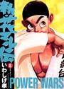 新・花マル伝 (8)