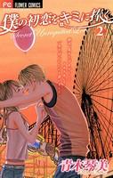 僕の初恋をキミに捧ぐ (2)