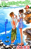 僕の初恋をキミに捧ぐ (4)