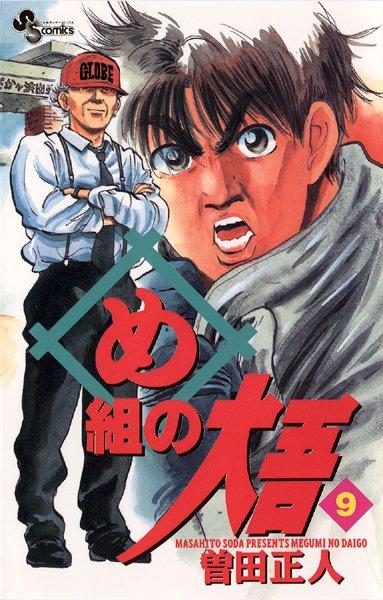 め組の大吾 (9)
