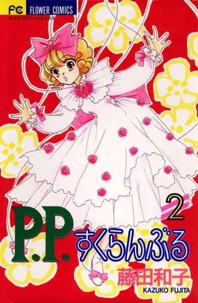 P.P.すくらんぶる (2)