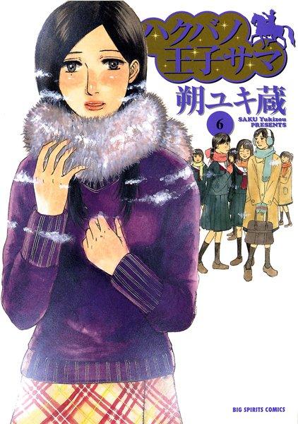 ハクバノ王子サマ (6)