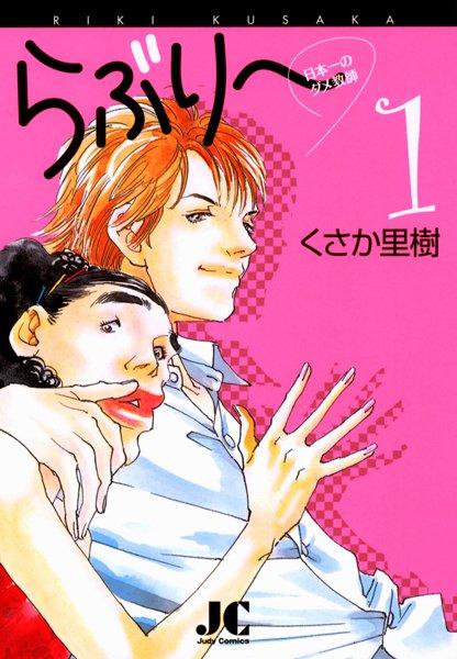らぶり〜 日本一のダメ教師 (1)