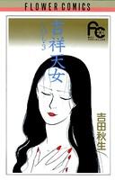 吉祥天女 (3)