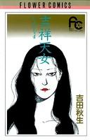吉祥天女 (4)