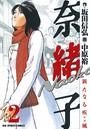 奈緒子 新たなる疾風 (2)