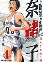 奈緒子 新たなる疾風 (4)