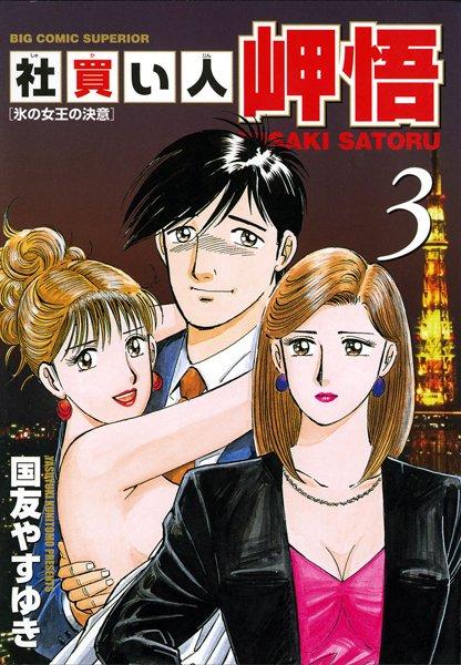 社買い人 岬悟 (3)