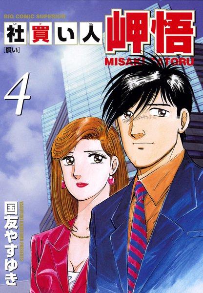 社買い人 岬悟 (4)