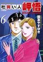 社買い人 岬悟 (6)