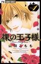 裸の王子様〜Love Kingdom〜 (1)