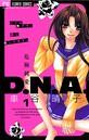 危険純愛D.N.A. (1)