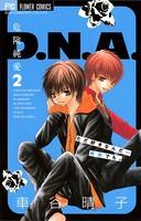危険純愛D.N.A. (2)