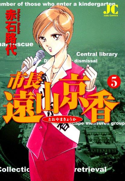 市長 遠山京香 (5)