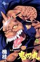鬼切丸 (4)
