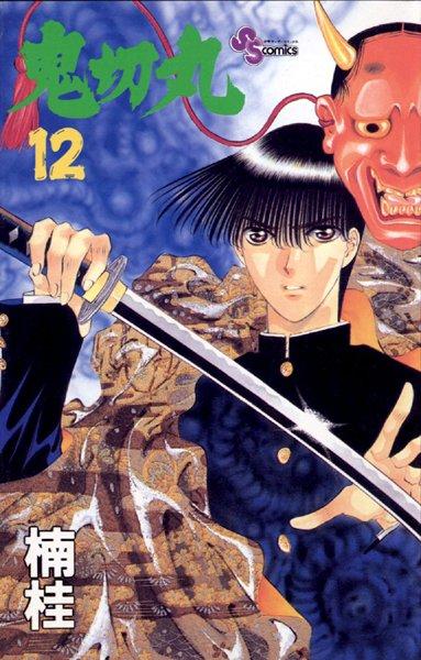 鬼切丸 (12)