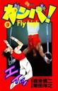 ガンバ! Fly high (9)