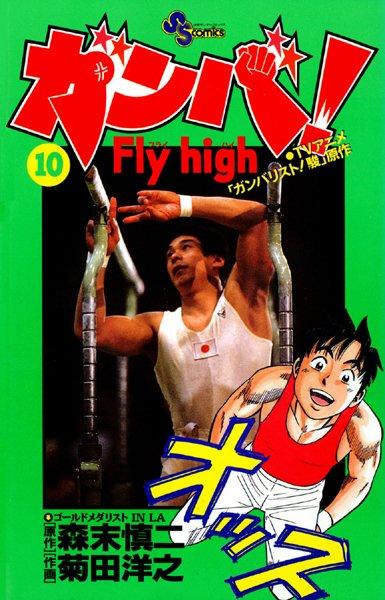 ガンバ! Fly high (10)