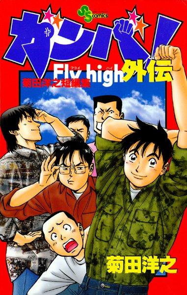 ガンバ!Fly high 外伝
