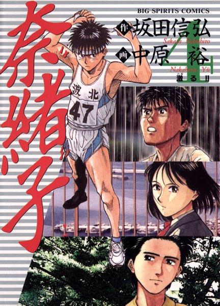 奈緒子 (4)