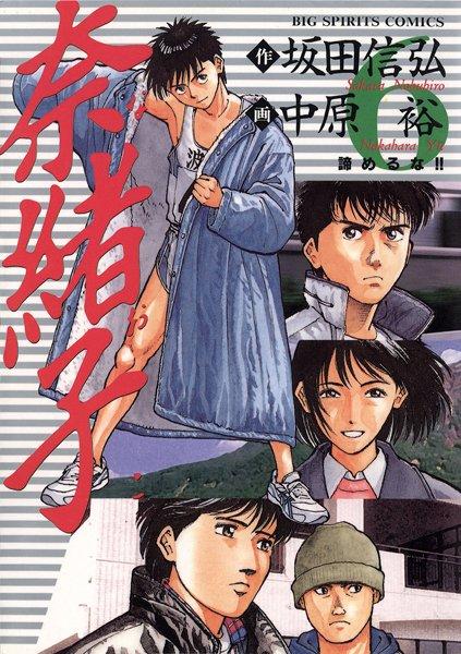 奈緒子 (6)