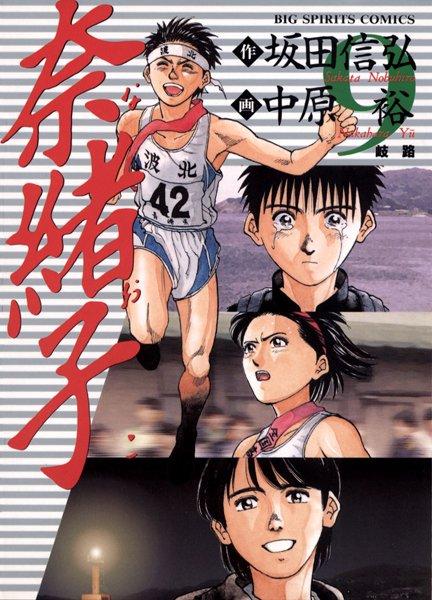 奈緒子 (9)