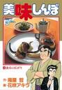 美味しんぼ (4)