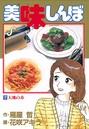 美味しんぼ (7)