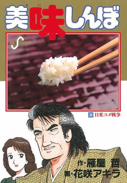 美味しんぼ (36)