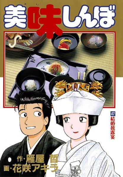美味しんぼ (47)