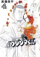 闇金ウシジマくん (4)