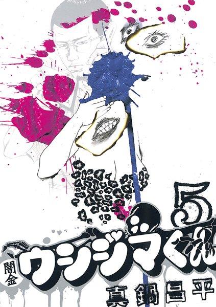 闇金ウシジマくん (5)