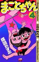 まことちゃん (4)