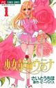 少女革命ウテナ (1)