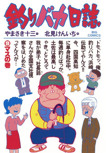 釣りバカ日誌 (9)